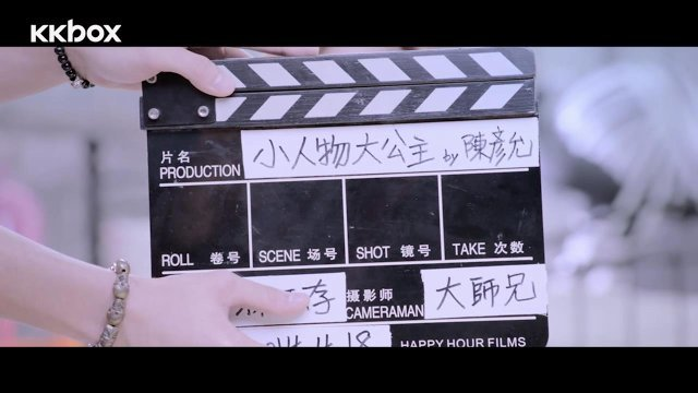 小人物大公主 - 偶像劇「喜歡.一個人」片頭曲