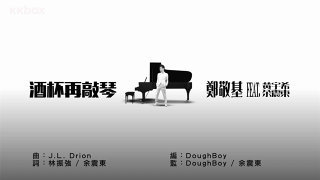 酒杯再敲琴 (Rap Version) - feat. 黃宇希 / Rap: 余震東