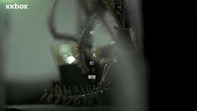 明天的事情 - 韓劇 <未來的選擇>中文片頭曲/電影<情慾三重奏>中文宣傳曲