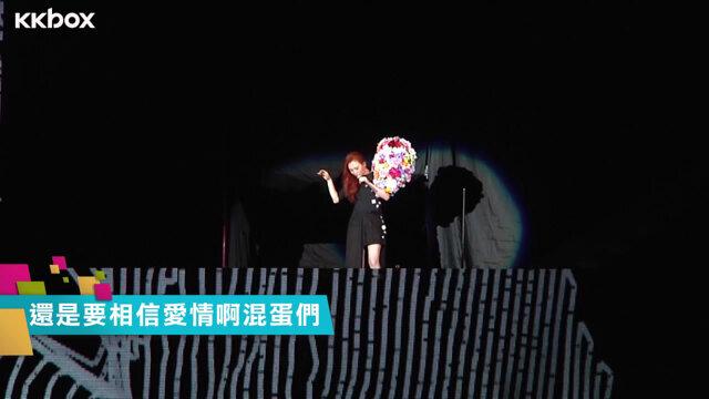 還是要相信愛情啊混蛋們_魏如萱 捉迷藏 Hide & Seek 台北小巨蛋演唱會