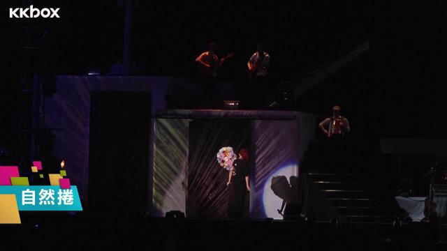 自然捲+像我這樣的女孩_魏如萱 捉迷藏 Hide & Seek 台北小巨蛋演唱會
