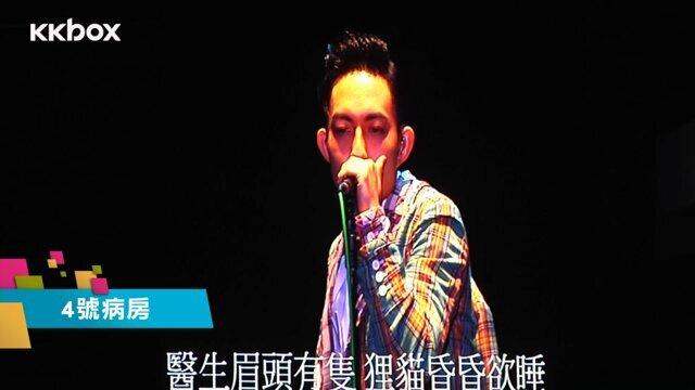 越反越爱+4号病房+周末夜惊魂_2014林宥嘉 口的形状 巡回演唱会