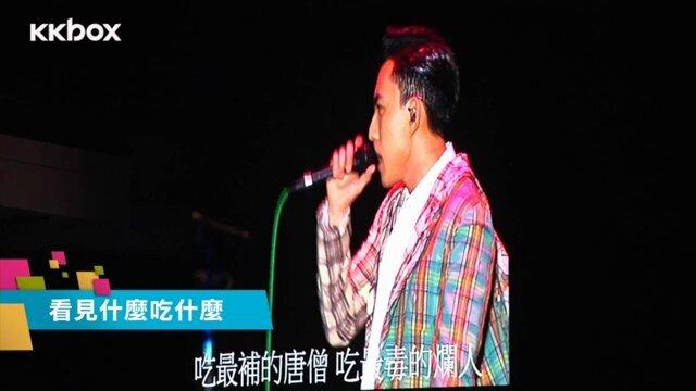 看见什么吃什么+Runaway Mama+想自由_2014林宥嘉 口的形状 巡回演唱会
