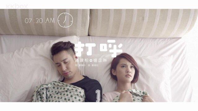 打呼 (電視劇 <媽咪的男朋友> 片頭曲) - 電視劇 <媽咪的男朋友> 片頭曲