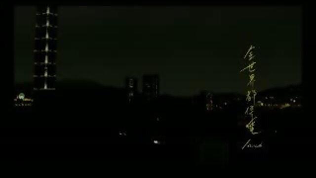 全世界都停電