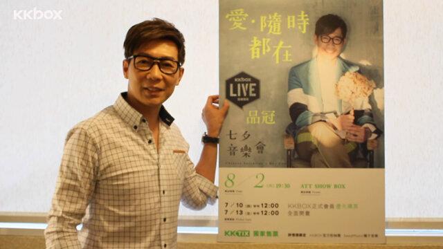 [KKBX LIVE 音樂現場] 品冠「愛 ‧ 隨時都在」七夕音樂會-門票熱賣中!