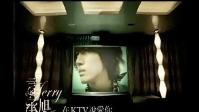 在KTV說愛你 (Zai KTV Shuo Ai Ni)