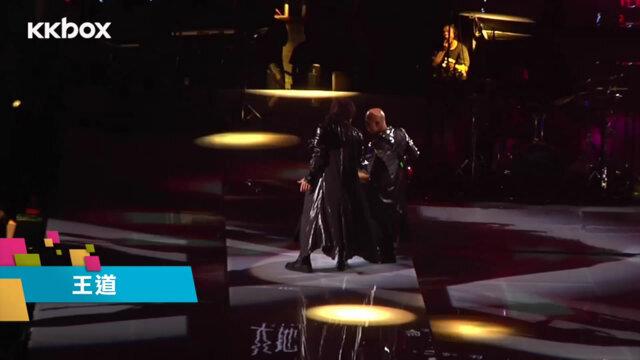 王道+生存遊戲 _ 伍佰&China Blue無盡閃亮的世界巡迴演唱會