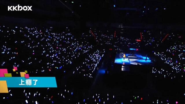 上癮了+快樂的等待 _ 伍佰&China Blue無盡閃亮的世界巡迴演唱會