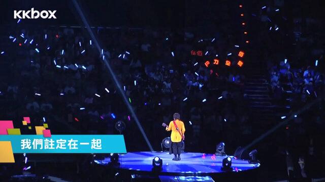 我們註定在一起+閃光魔術 _ 伍佰&China Blue無盡閃亮的世界巡迴演唱會