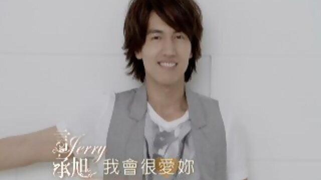 我會很愛妳 (Wo Hui Hen Ai Ni)