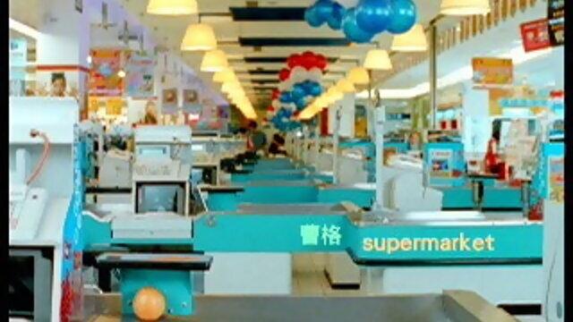 超級市場 (Supermarket)