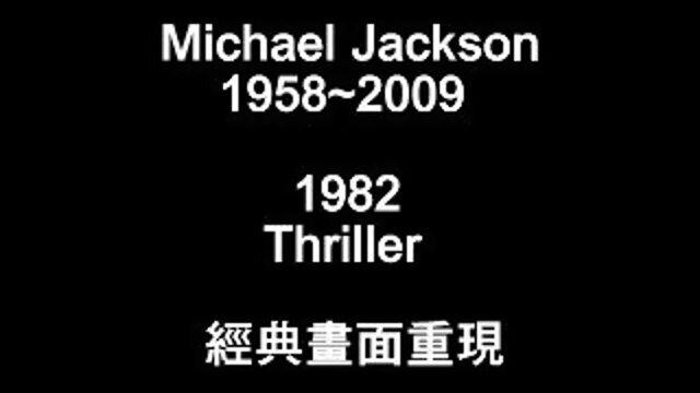 Thriller(120秒版)