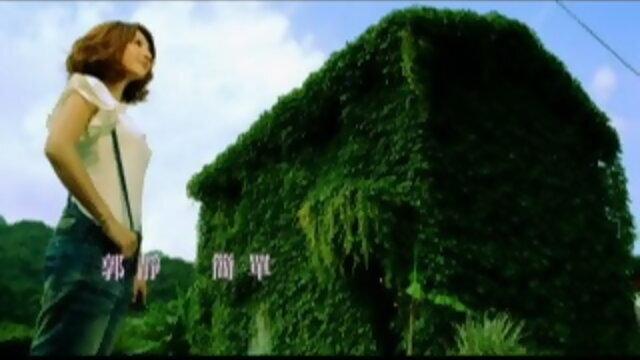 簡單 - 電玩<楓之谷>廣告曲