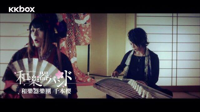 千本櫻(90秒版)
