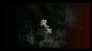 黑吃黑(120秒版)