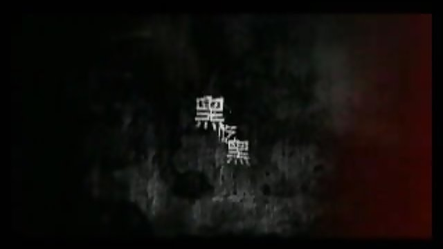黑吃黑 (Double Cross)(120秒版)