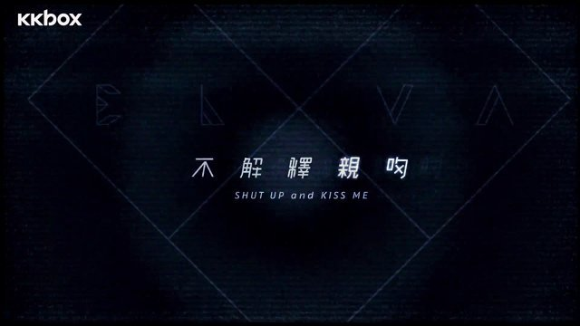 不解釋親吻 (Shut Up & Kiss Me) - OT: Selecter