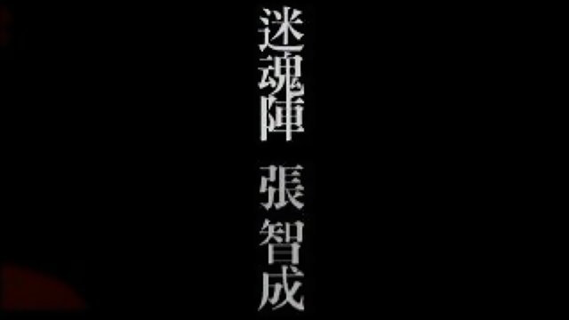 迷魂陣 (Enchanted)