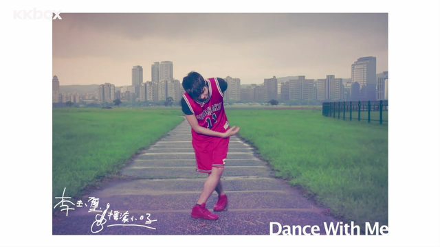 Dance With Me - 偶像劇<再說一次我願意>插曲