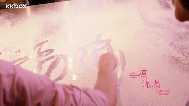 幸福滿滿 - 三立華劇<22K夢想高飛>插曲