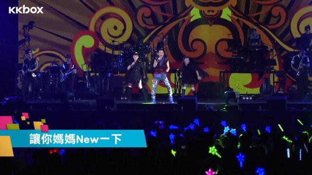 快樂頌+讓你媽媽New一下_我的哈林年代2014庾澄慶巡迴演唱會