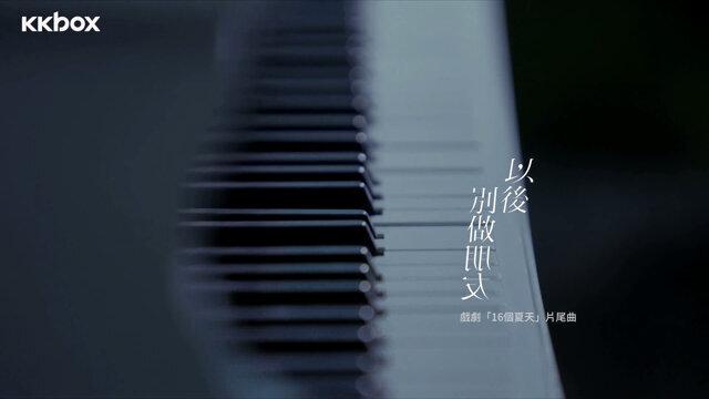 以後別做朋友 (Yi Hou Bie Zuo Peng You) - 片尾曲