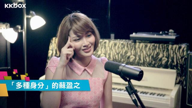 KKBOX × 樂人 Live Session 專訪2