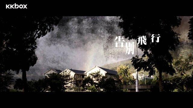 告別飛行 - 電影<寒蟬效應>插曲