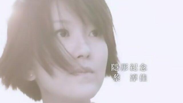 隱形紀念 - 電影<海角七號>中孝介各自遠颺中文版