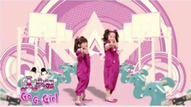 Go Go Girl(60秒版)