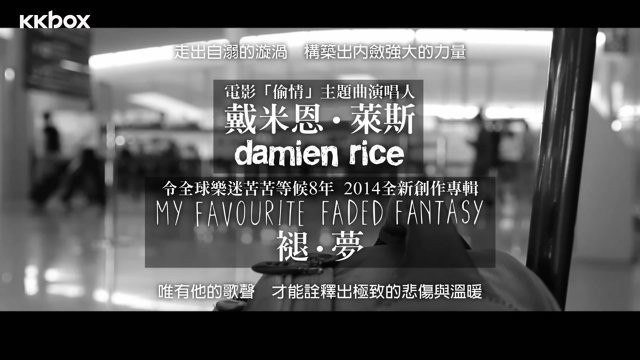 Damien Rice 「褪‧夢 製作特輯」