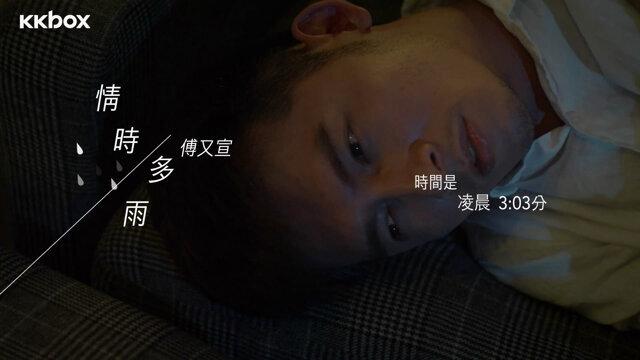 情时多雨 - 八大韓劇<愛上恢單女>片尾曲