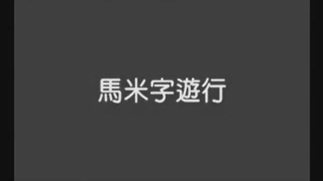 馬米字遊行 (Intro)