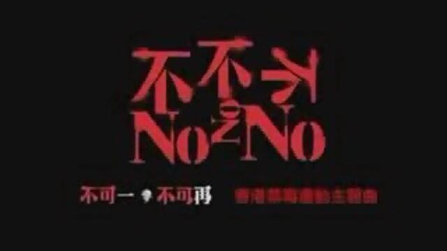 不不不 - <不可一。不可再>禁毒運動主題曲
