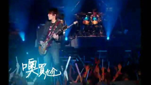 噢買尬  [Live at 中山足球場]