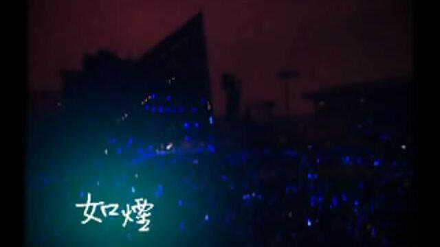 如煙 [Live at 中山足球場]
