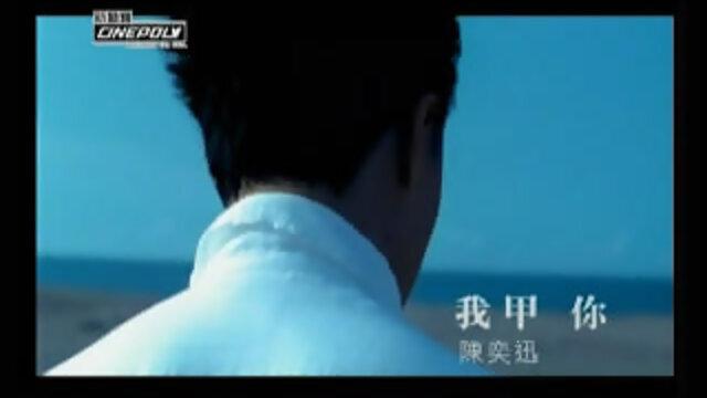 我甲你(國) - Album Version