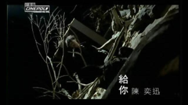 給你(國) - Album Version