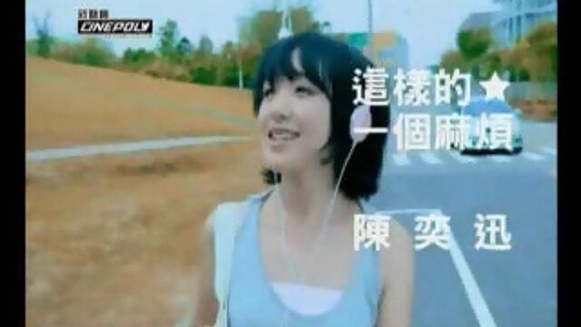 這樣的一個麻煩(國) - Album Version