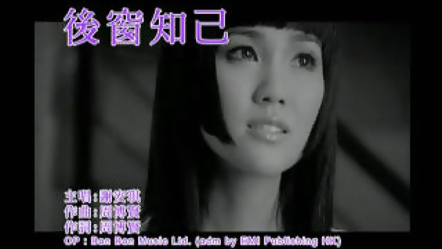 後窗知己 - Album Version