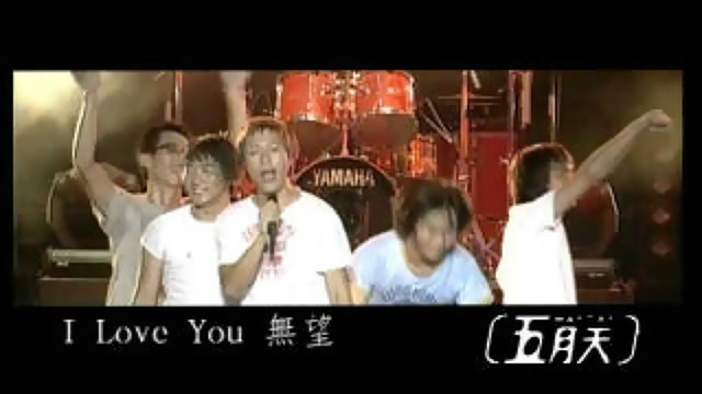 I Love You無望