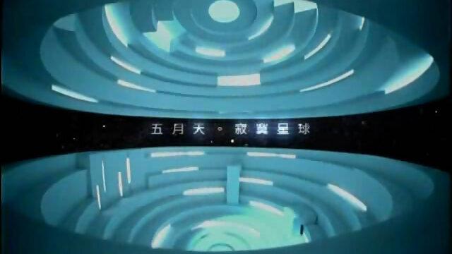 寂寞星球 - 五月之戀電影主題曲