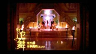 蛇舞 (周杰倫+梁心頤(Lara))