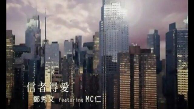 信者得愛 (feat. MC仁)