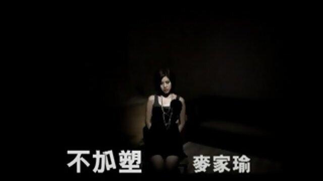 不加塑 - Album Version