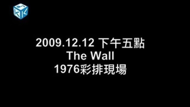 1976 The Wall演唱會