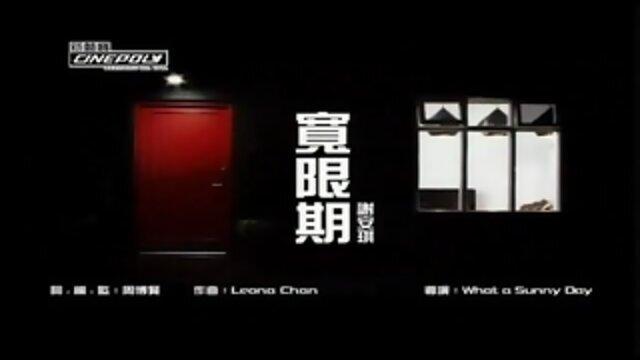 寬限期 - Album Version