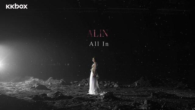 All In(歌詞版)