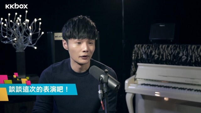 KKBOX × 樂人 Live Session 專訪